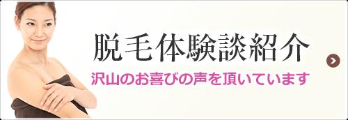 脱毛体験談紹介