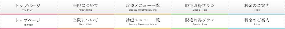 美容皮膚科は大宮マリアクリニック