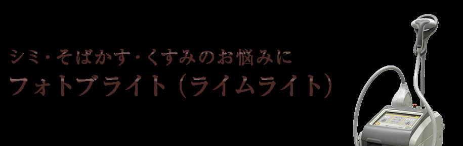 シミ・そばかす・くすみのお悩みにフォトブライト(ライムライト)