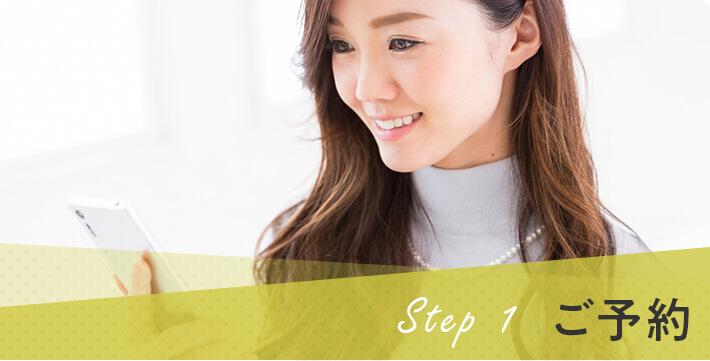step1 ご予約