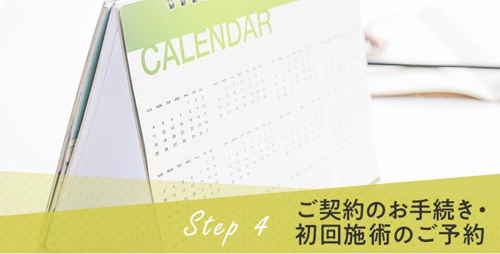 step4 初回施術のご予約