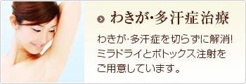 ミラドライ(わきが・多汗症治療)