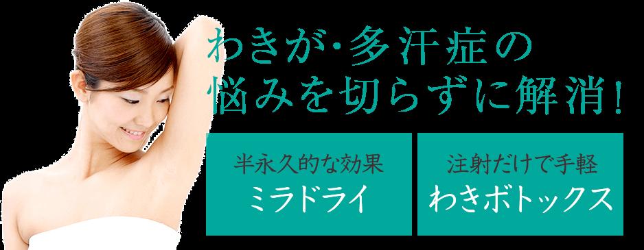 ミラドライ(わきが・多汗症治療)を埼玉でお考えなら大宮マリアクリニック
