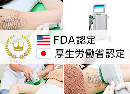 ミラドライは、アメリカのFDA・日本の厚生労働省の認可を取得しています。