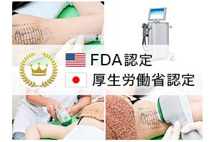ミラドライは厚生労働省に効果と安全性が認められている唯一の治療機器
