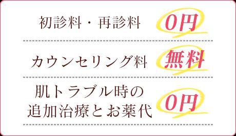 安心!3つの0円
