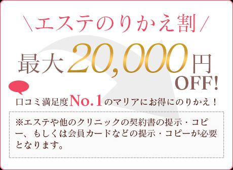エステ乗り換え割 最大20,000円OFF!