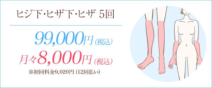 ヒジ下・ヒザ下・ヒザ脱毛5回コース