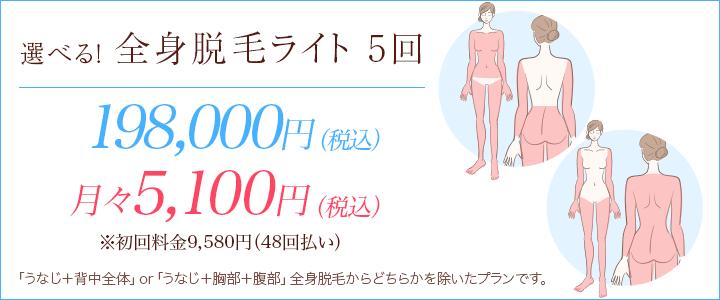 選べる全身脱毛ライト5回189,000円(税別)