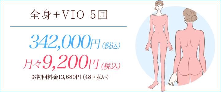 全身+VIO脱毛5回コース