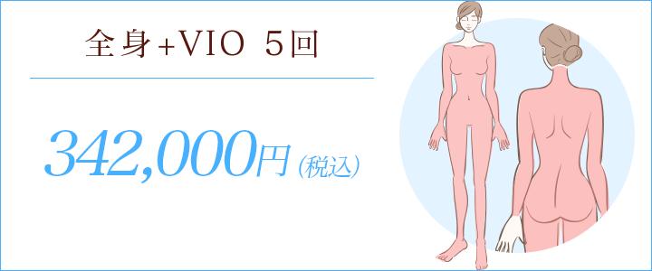 全身+VIO脱毛5回342,000円