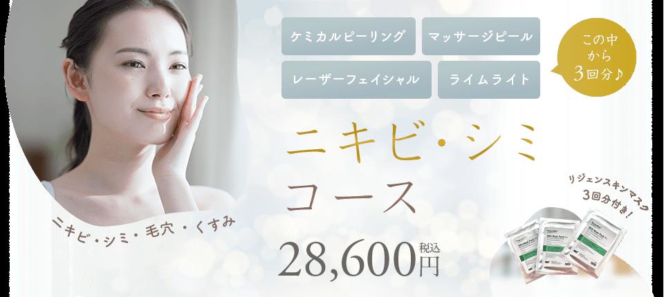 大宮マリアクリニックのスペシャルケア入門コース(ニキビ・年齢肌・くすみ)